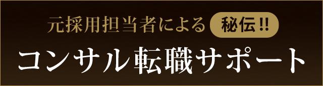 元採用担当者による秘伝!!コンサル転職レポート