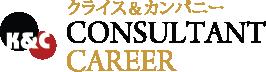 クライス&カンパニーのコンサルタントキャリアサイト