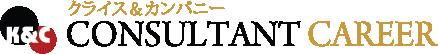 クライス&カンパニーのコンサルタントキャリアサイト ポストコンサル転職・コンサル転職を支援